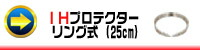 IH調理器用リングタイプ(25cm)