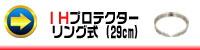 IH調理器用リングタイプ(29cm)