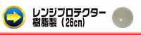 電子レンジ電磁波対策用皿 26cm