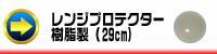 電子レンジ電磁波対策用皿 29cm