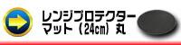 電子レンジ電磁波対策マット 丸24cm