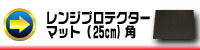電子レンジ電磁波対策マット 角25cm