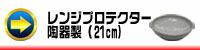 電子レンジ電磁波対策用皿 陶器製21cm