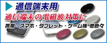 通信端末用(コインタイプ)電磁波対策商品