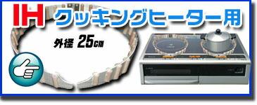 IHクッキングヒーター用電磁波対策商品(外径25cm)