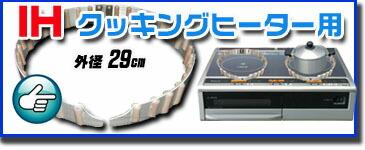 IHクッキングヒーター用電磁波対策商品