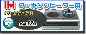 IHクッキングヒーター用電磁波対策商品マットタイプ(外径22cm)