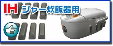 IH炊飯ジャー用電磁波防止商品です。