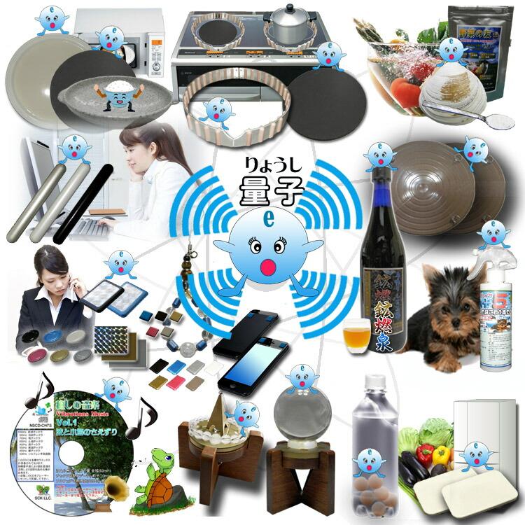 電磁波対策・水処理・食の安全対策・地場空間処理関連商品を扱っています。