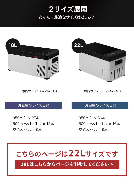 車載冷蔵庫 静音 コンプレッサー ( -25℃〜20℃ ) 2way 小型 冷凍庫 冷蔵庫 車 ポータブル アプリ付属 華氏°F/ 摂氏℃ 12V-24V