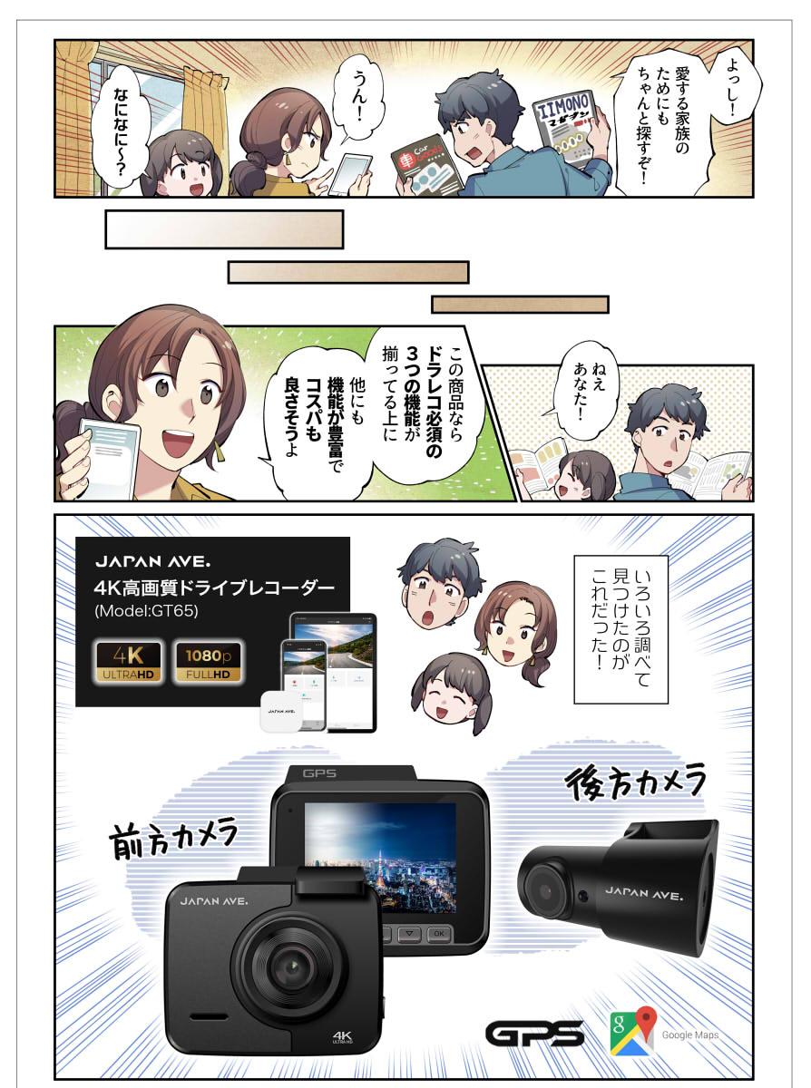 【意匠取得】4K画質800万画素 日本製 ドライブレコーダー前後カメラ高画質ドラレコ2160PナイトビジョンGPSw-ifiドライブレコーダー駐車監視動体検知WDR対応緊急録画Gセンサーwifi12v-24v防水車カメラ