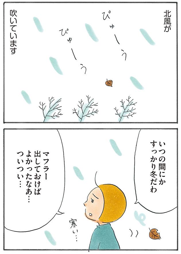 ぴりことこつぶの冬支度