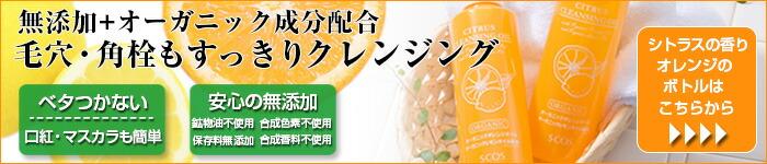 シトラスクレンジングオイル