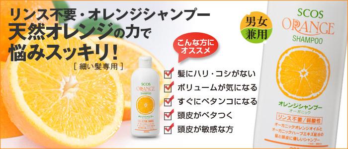 オレンジシャンプーオーガニック300mL