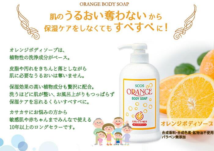 オレンジボディソープは植物性の洗浄成分がベースだからお肌のうるおいを奪いません。お風呂上がりも保湿ケアを忘れるくらいすべすべに