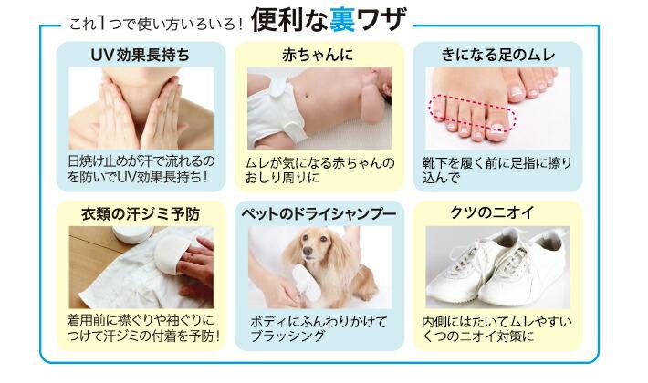 赤ちゃんにも安心。足のムレ、衣類の汗ジミや靴のニオイ対策、ペットのドライシャンプーにも使えます