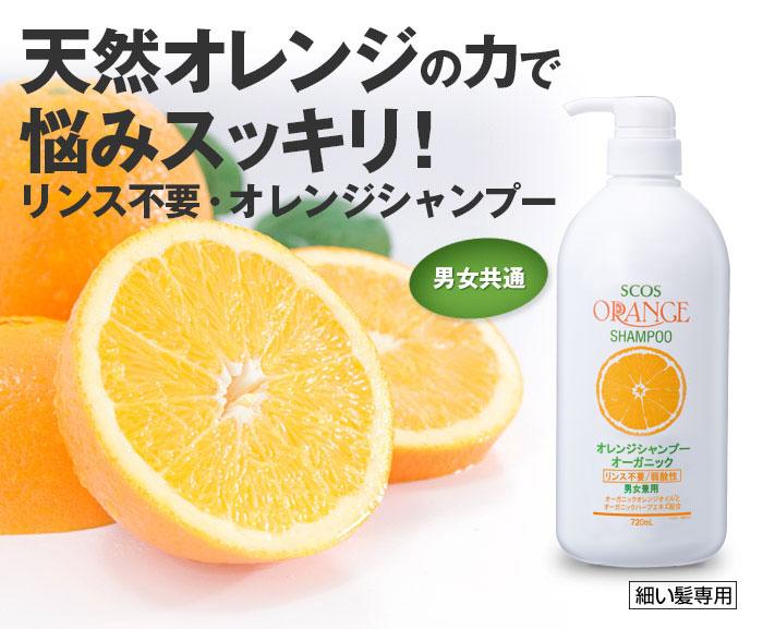 リンス不要・オレンジシャンプー