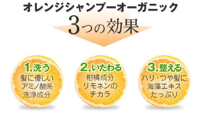 オレンジシャンプーオーガニック3つの効果