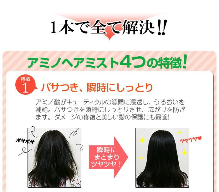 洗い流さない髪の美容液アミノヘアミスト