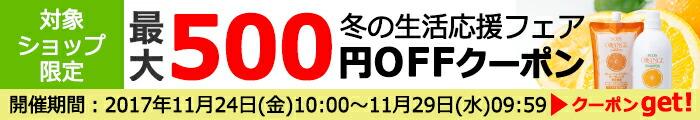 最大500円OFFクーポン「冬の生活応援フェア」