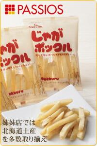北海道の美味しいお取り寄せ!姉妹店「PASSIOS」もよろしくお願いします!