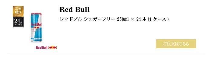 Red Bull レッドブル