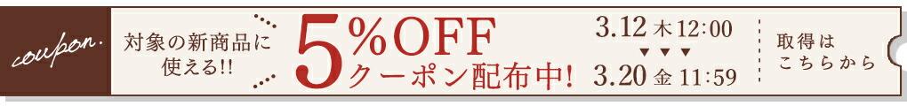 市松模様・姫路レザーグラデーション5%OFFクーポン