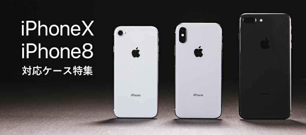 iPhoneX iPhone8 対応スマホケース特集