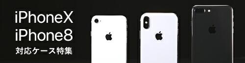 iPhoneX iPhone8 対応ケース特集