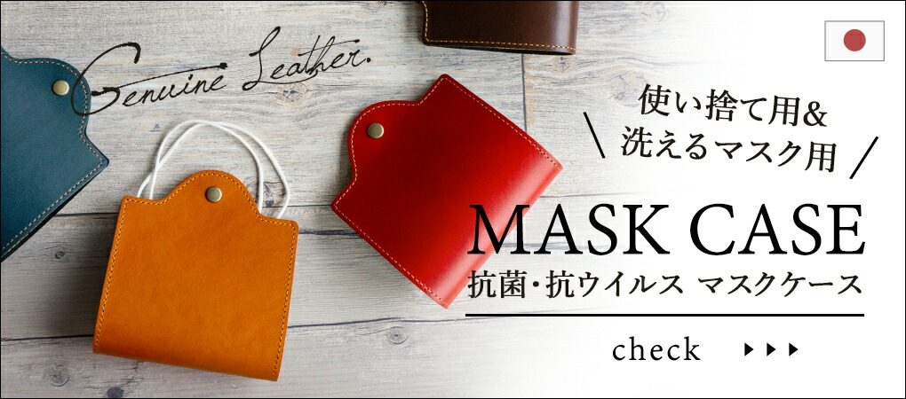 クレンゼのマスクケース
