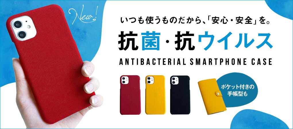 抗菌抗ウイルス