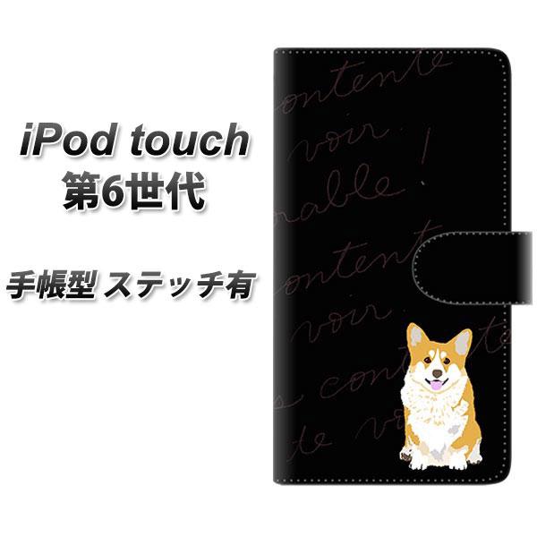 ae3000a406 iPod touch(第6世代) 手帳型スマホケース【ステッチタイプ】【YJ033 ...