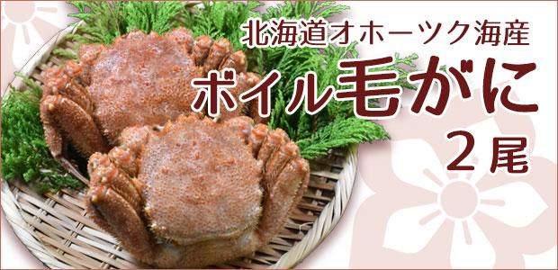 北海道産ボイル毛がに2尾