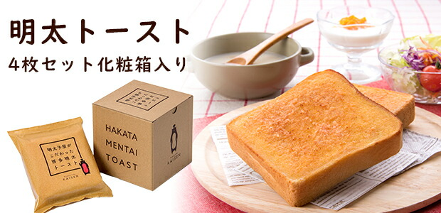 明太トースト
