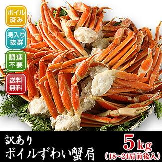 絶品「訳ありボイルずわい蟹」肩5kg【送料無料】