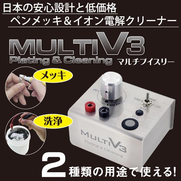 マルチV3