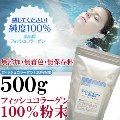 国産フィッシュコラーゲン 100%粉末 500g