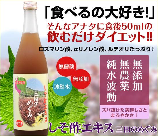 しそ酢エキス 三田のめぐみ