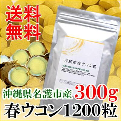 春ウコン粒 1200粒(300g)沖縄県名護市産