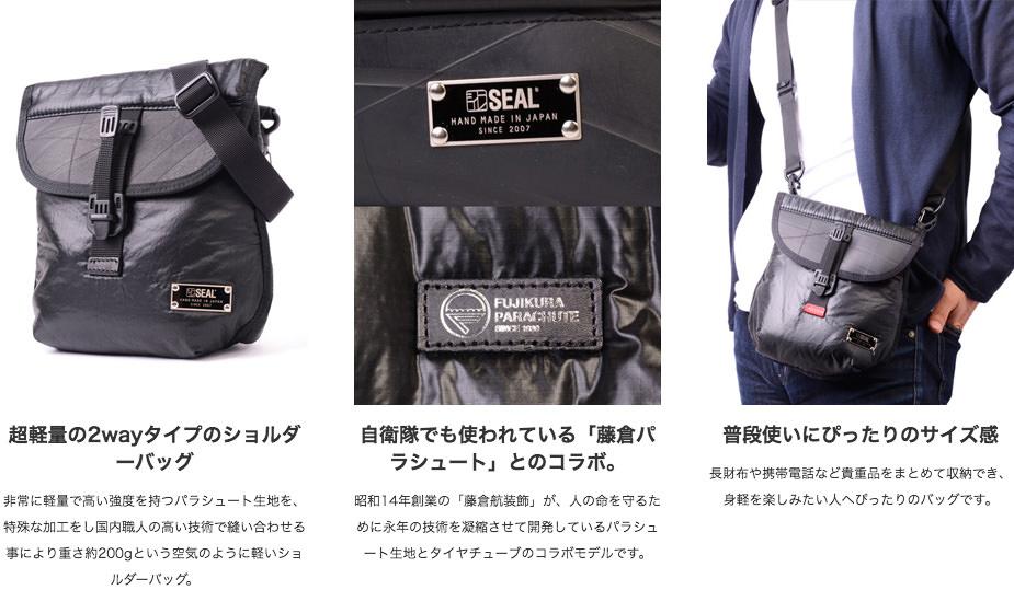 2wayショルダーバッグ AIR MODELSEAL(シール)