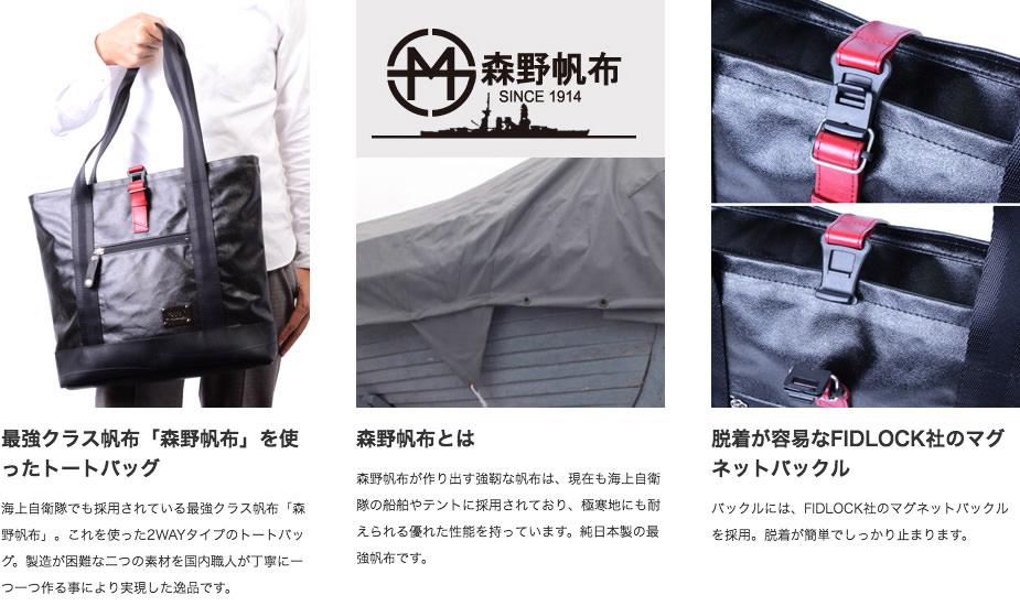 森野帆布コラボ/トートバッグSEAL(シール)