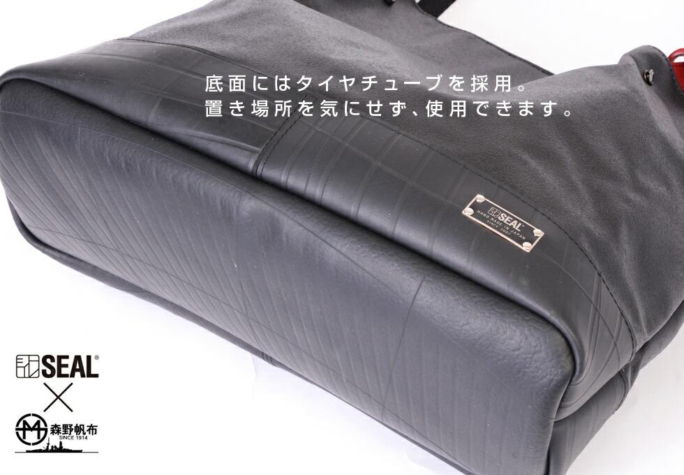 森野帆布コラボ/プレーントートバッグSEAL(シール)