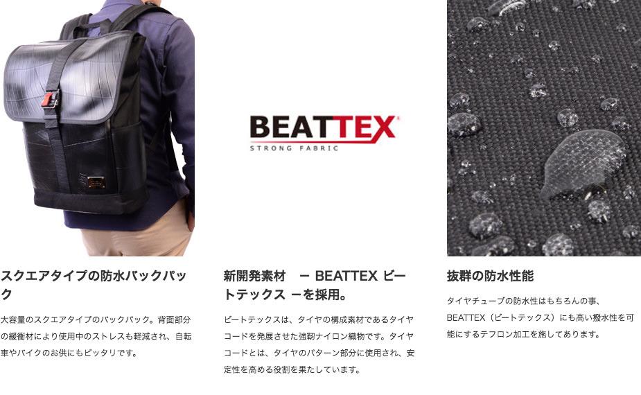 バックパック/BEATTEXSEAL(シール)