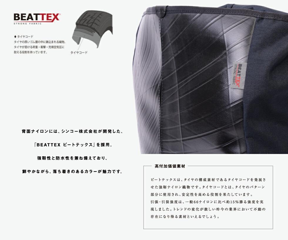 BEATTEX(ビートテックス)