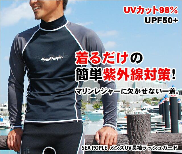 406389701fe 【楽天市場】【SEAPEOPLE】メンズ UV長袖ラッシュガード【RCP】:シーサー 海人商店
