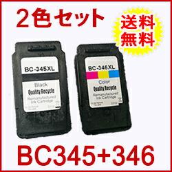 BC-345+346 2色セット