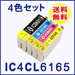 IC61654色セット