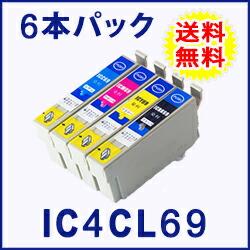 IC69 6色自由選択