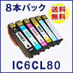 IC80 8色自由選択