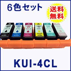 KUI 6色セット